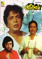 Pratisodh (1981) - Bengali Movie