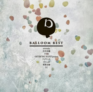 V.A. - Balloom Best