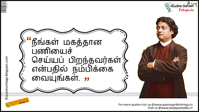 Good inspiring Tamil Quotes from Swami Vivekananda
