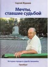 """С.И.Жданов """"Мечты ставшие судьбой"""""""