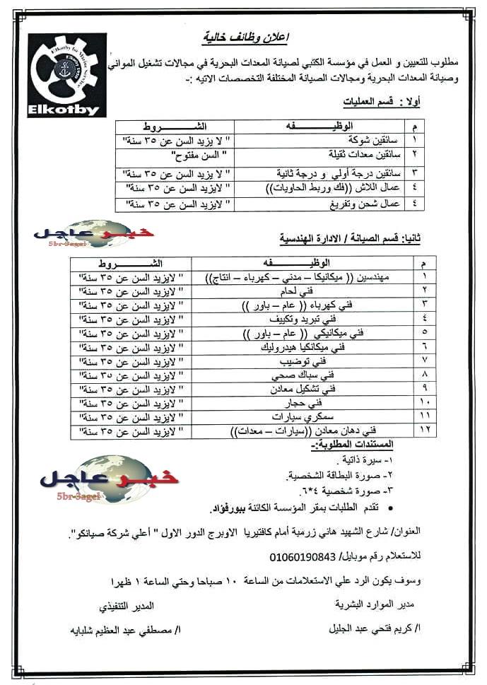 """اعلان وظائف مؤسسة الكتبى للمؤهلات العليا والدبلومات """" الاوراق المطلوبة وطريقة التقديم """""""