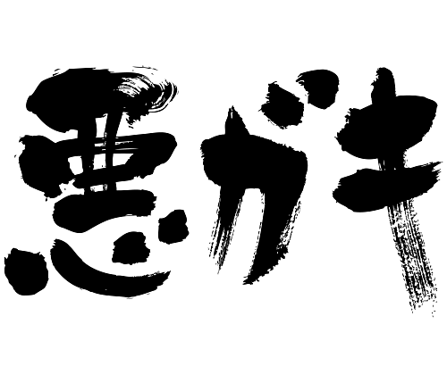 unruly kid in brushed Kanji calligraphy