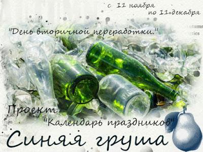 Всемирный день вторичной переработки
