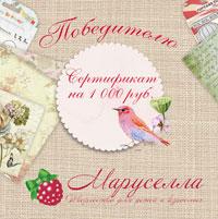 конфета от Special Day Cards и Маруселла