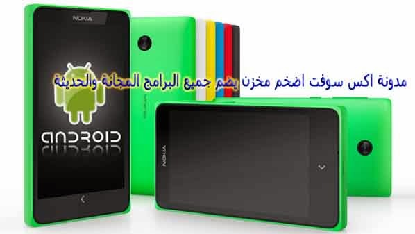 نوكيا اكس Nokia X