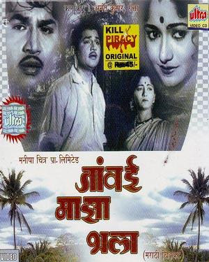 Jawai Mazha Bhala 1963 Marathi Movie Watch Online