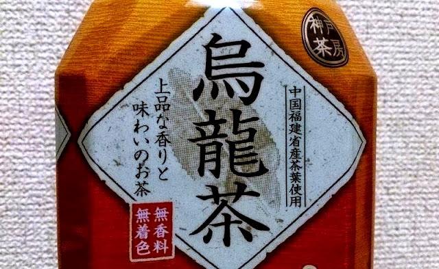 神戸茶房・烏龍茶