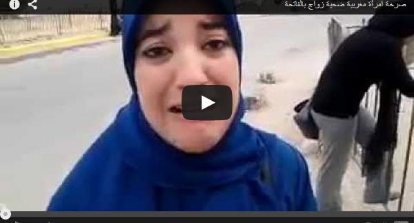 بالفيديو .. اعتقال امرأة ضحية زواج بالفاتحة بعد صرختها عبر اليوتوب