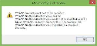 新增MVC / API Controller之英文版錯誤訊息