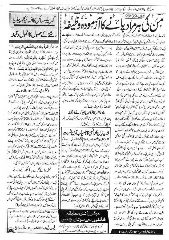 Ubqari Magazine November 2015