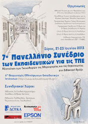 7 Πανελληνιο Συνεδριο Εκπ/κων για ΤΠΕ