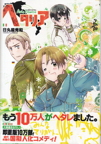 Hetalia: Axis Powers - Hetalia: Axis Powers