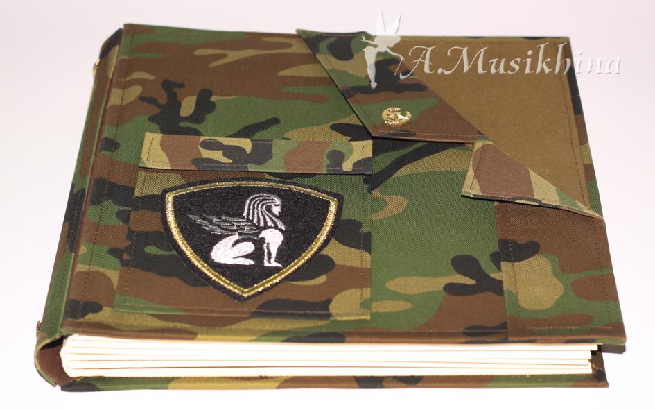 Альбом для армейских своими руками