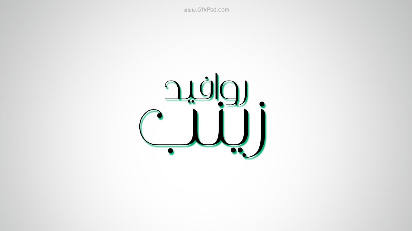 خط روافد زينب | Rawafed Zaineb font