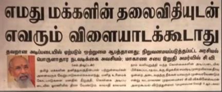 News paper in Sri Lanka : 24-10-2018
