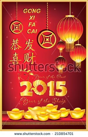 printable greeting card for the chinese new year 2015 color model cmyk format high resolution jpeg file dimensions of the jpeg file 2890 x 4310 245