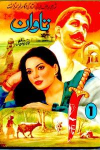 Tawan by Tahir Javed Mughal All 17 Parts