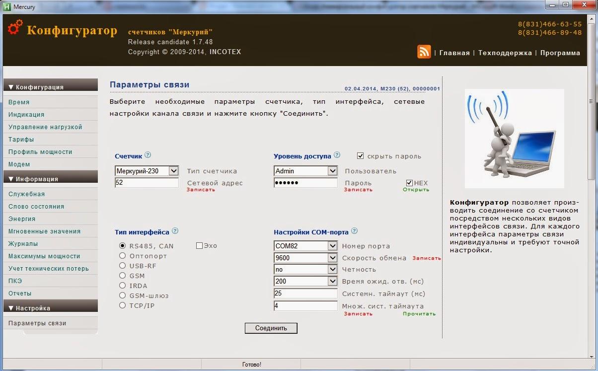 Инструкция К Электросчетчику Меркурий 230