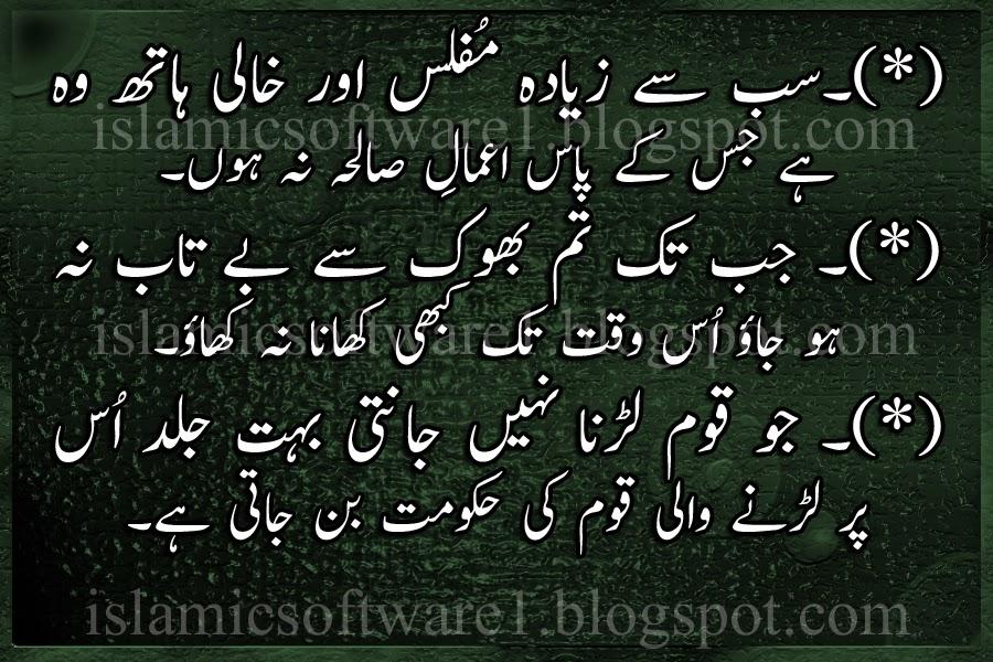 islamic golden words in urdu 4