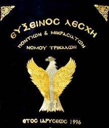 Εύξεινος Λέσχη Τρικάλων