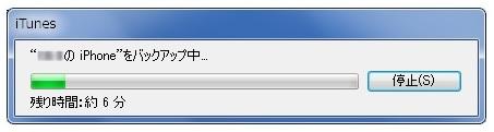 iTunes バックアップが自動的に開始される