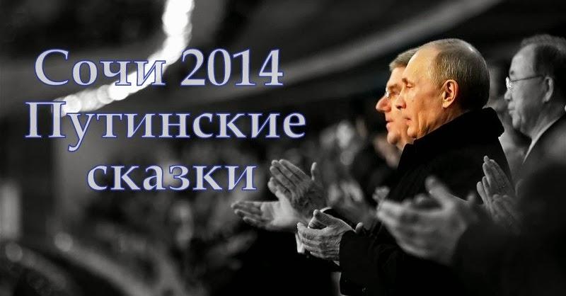 Сочи 2014 - Путинские сказки