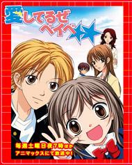 Aishiteruze Baby - Aishiteruze Baby (2004)