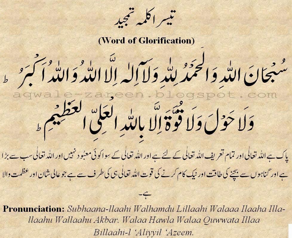 , Islamic wallpapers, golden words in urdu, beautiful quotes in urdu ...