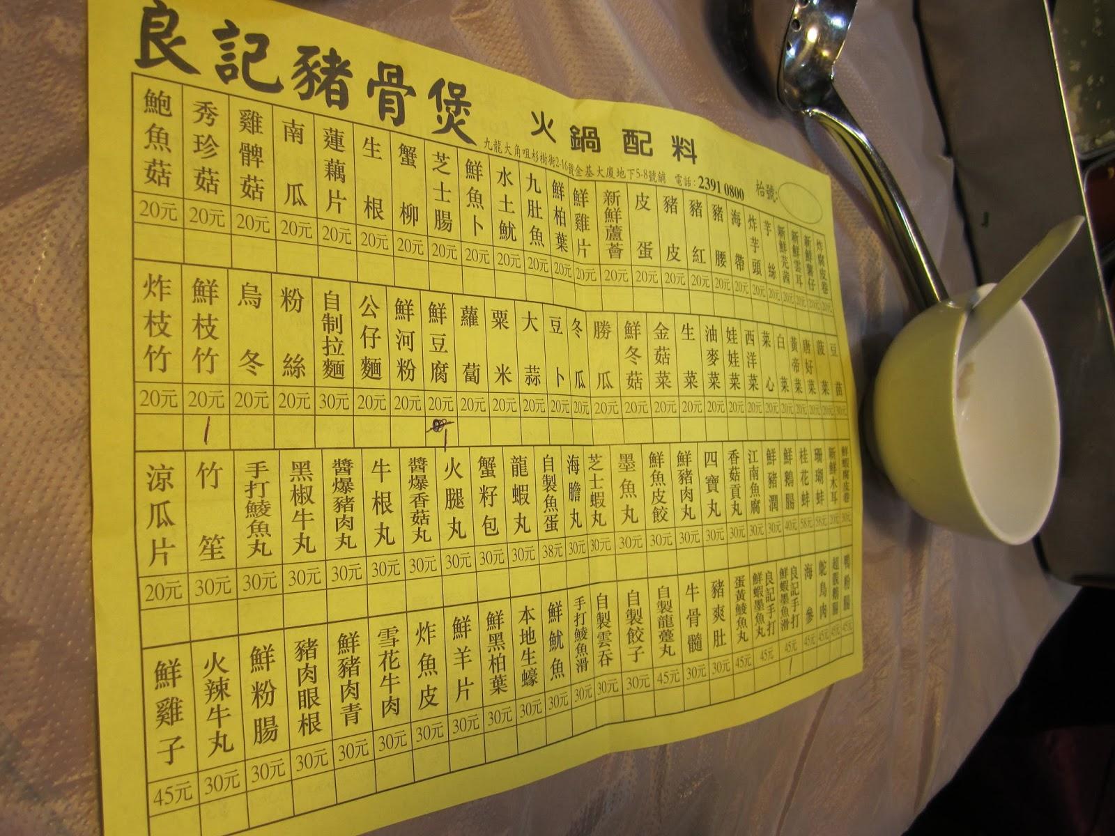 【已歇業】♥香港奧運站♥極致香港Day2~凌晨我們衝去奧運站吃良記豬骨煲火鍋(大推薦)♥Jennifer養雞雞旅行任務
