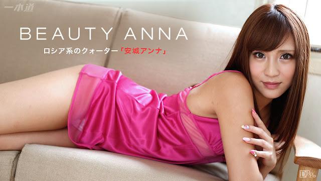 1pondo 070415_001 Beauty Anna 安城アンナ