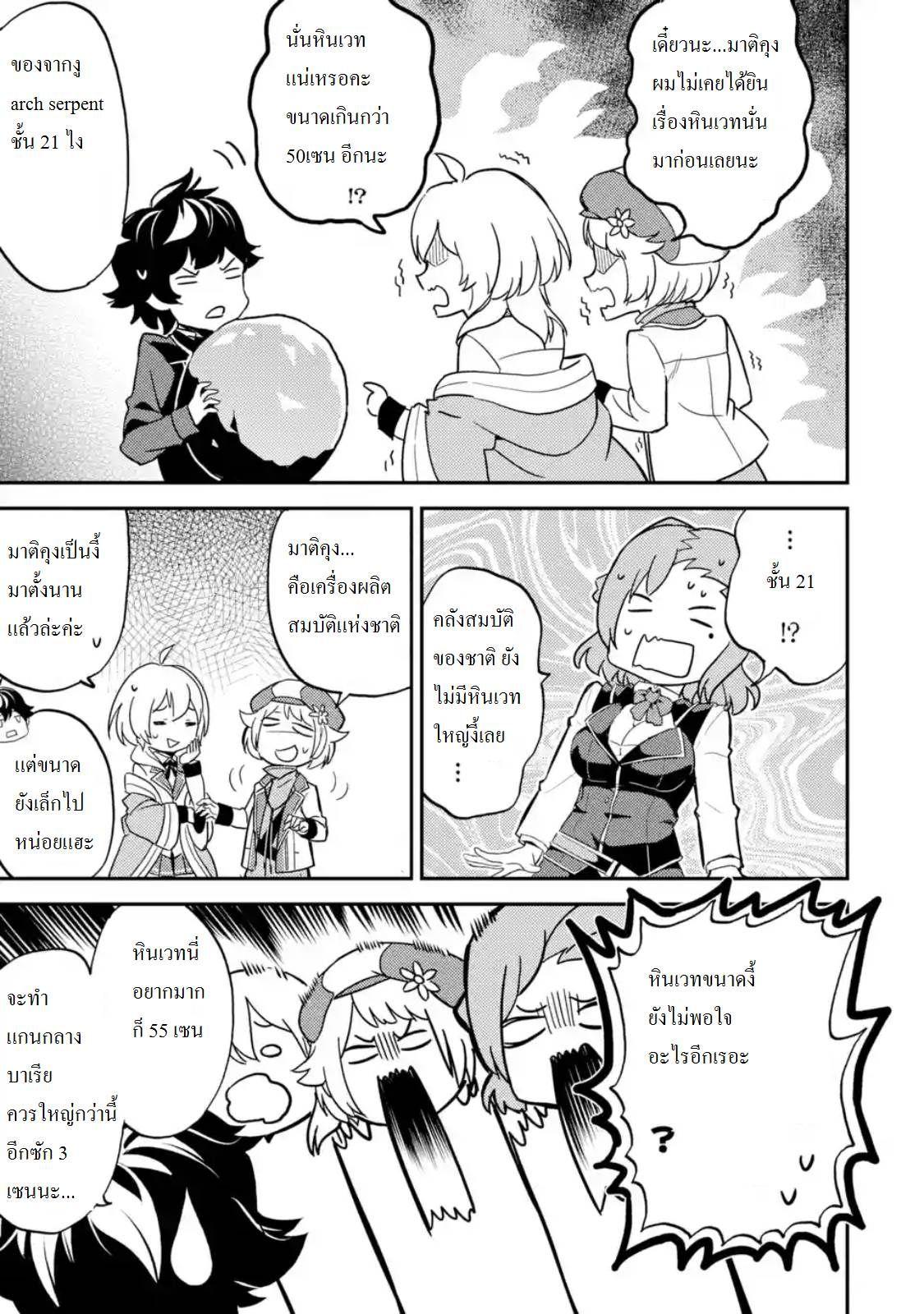 Shikkaku Mon no Saikyou Kenja ตอนที่ 10.4 TH แปลไทย