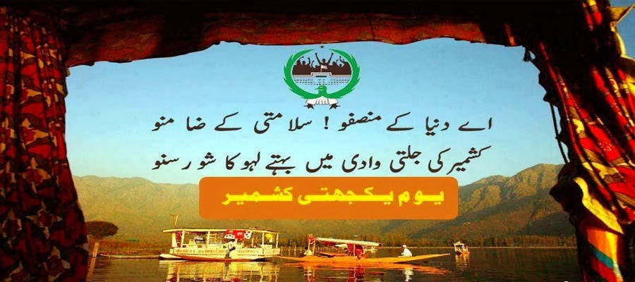 kashmir day speech in urdu 5 february kashmir day speech in urdu january 21, 2018 0 kashmir day or kashmir solidarity day is a public holiday in pakistan on february 5 each year it focuses on .