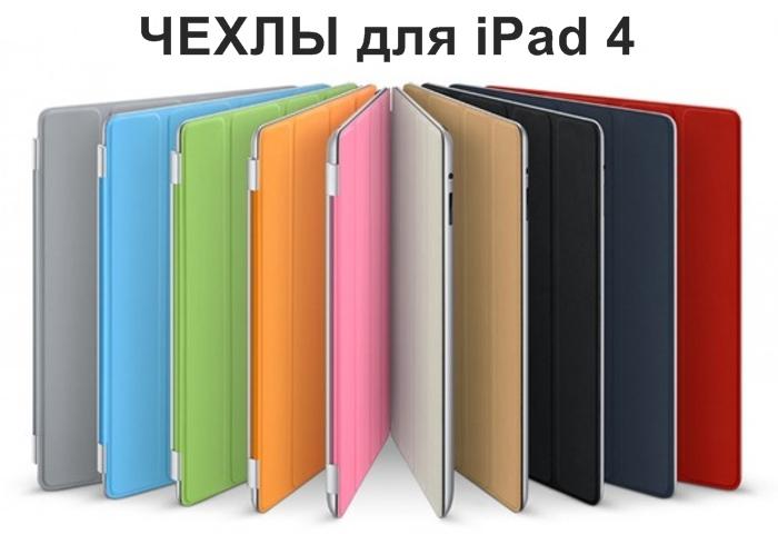 Купить чехол для ipad 4 с доставкой Москва, Спб и вся Россия