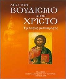 Από τον Βουδισμό στον Χριστό... Η συγκλονιστική μεταστροφή ενός Βουδιστή στην Ορθοδοξία (βιβλίο)