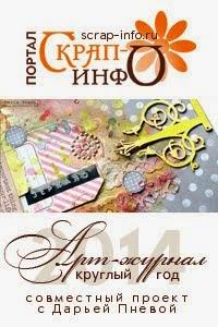 СП Арт-Журнал