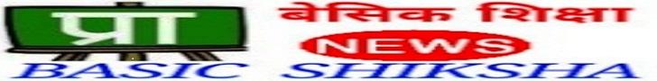 Basic Shiksha News। प्राइमरी का मास्टर