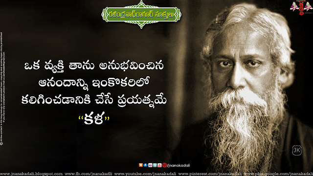 Ravindranadh Tagore Telugu Quotations and Inspiring Messages online, Beautiful Peace Quotes by Rabindranath Tagore in Telugu, Top Rabindranath Tagore Motivated Messages online, Nice Telugu Rabindranath Tagore Story, Rabindranath Tagore Telugu Poetry Images, Good Thoughts and Quotations by Rabindranath Tagore, Good Thought for The Day Rabindranath Tagore pics.