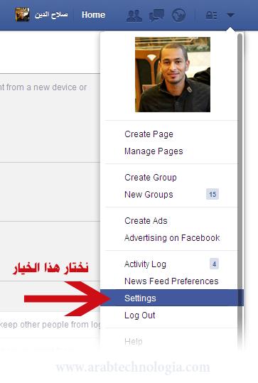 كيف تحصل على رسالة نصية إلى هاتفك عند إختراق حسابك على الفيس بوك