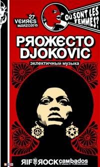 27 mar: Proxecto Djokovic