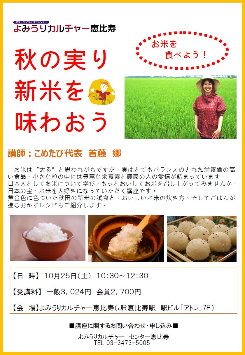 よみうりカルチャー公開講座「秋の実り、新米を味わおう」10/25開催