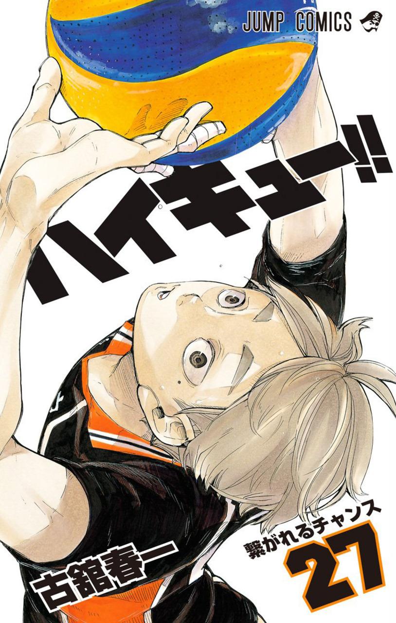 Haikyuu!!★Furudate Haruichi