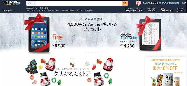 Amazon.co.jp Home Page
