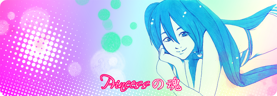 Princessの魂