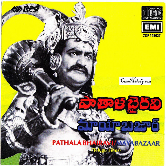 Parvati Kalyanam Telugu Mp3 Songs Free  Download  1958