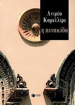 Βιβλιοπαρουσίαση:Η πινακίδα