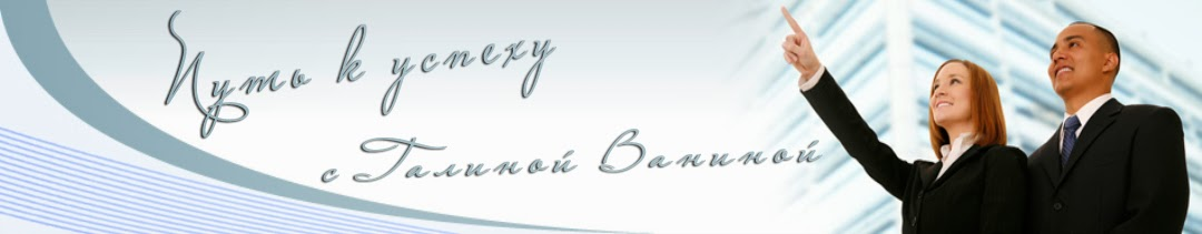 Путь к успеху с Галиной Ваниной