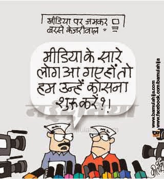 AAP party cartoon, arvind kejriwal cartoon, cartoons on politics, indian political cartoon, Media cartoon
