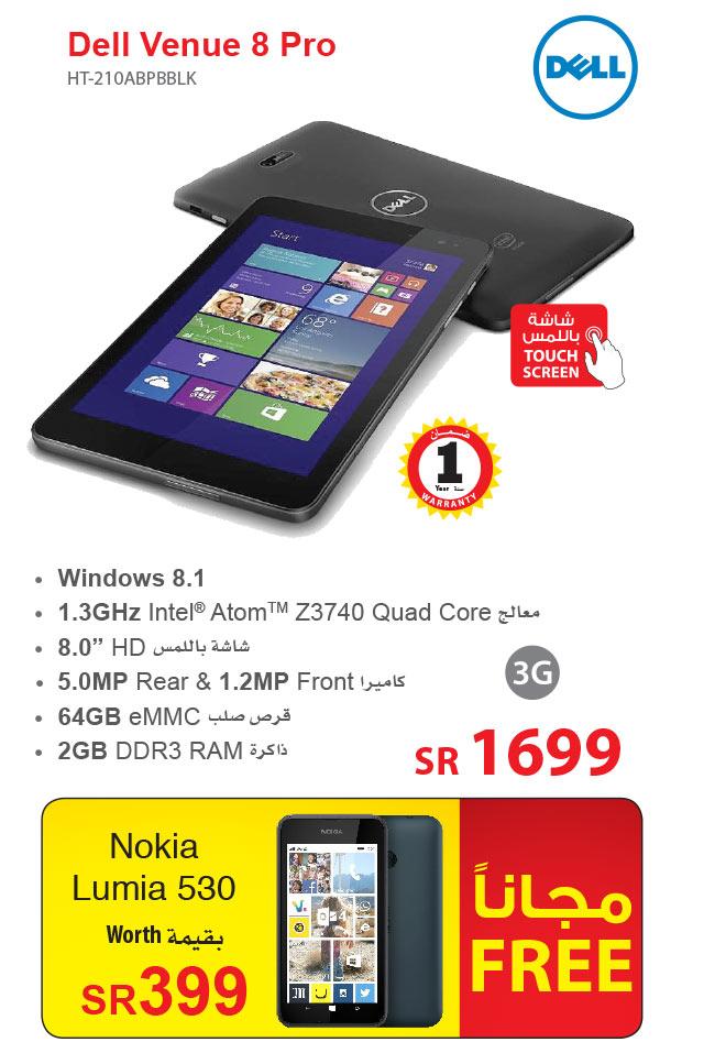 عرض جرير على تابلت Dell Venue 8 Pro الرائع