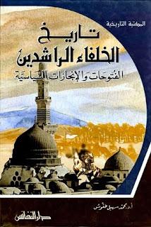 كتاب تاريخ الخلفاء الراشدين الفتوحات والإنجازات السياسية - محمد سهيل طقوش