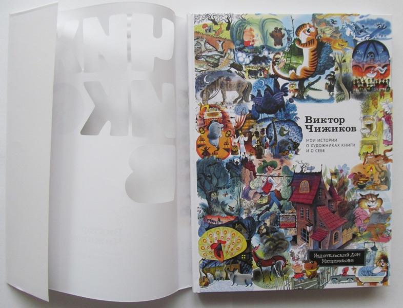 Виктор Чижиков: Мои истории о художниках книги и о себе